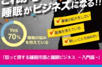 『知って得する睡眠市場と睡眠ビジネス』入門編 7月24日(水)