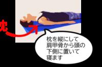 『眠れないとき、ぜひ試してみてください!①』