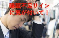 慢性睡眠不足、睡眠不足に慣れてしまった人  睡眠不足サインに気が付いて!