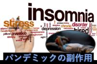 パンデミックは不眠症現象を広げ続ける・・・